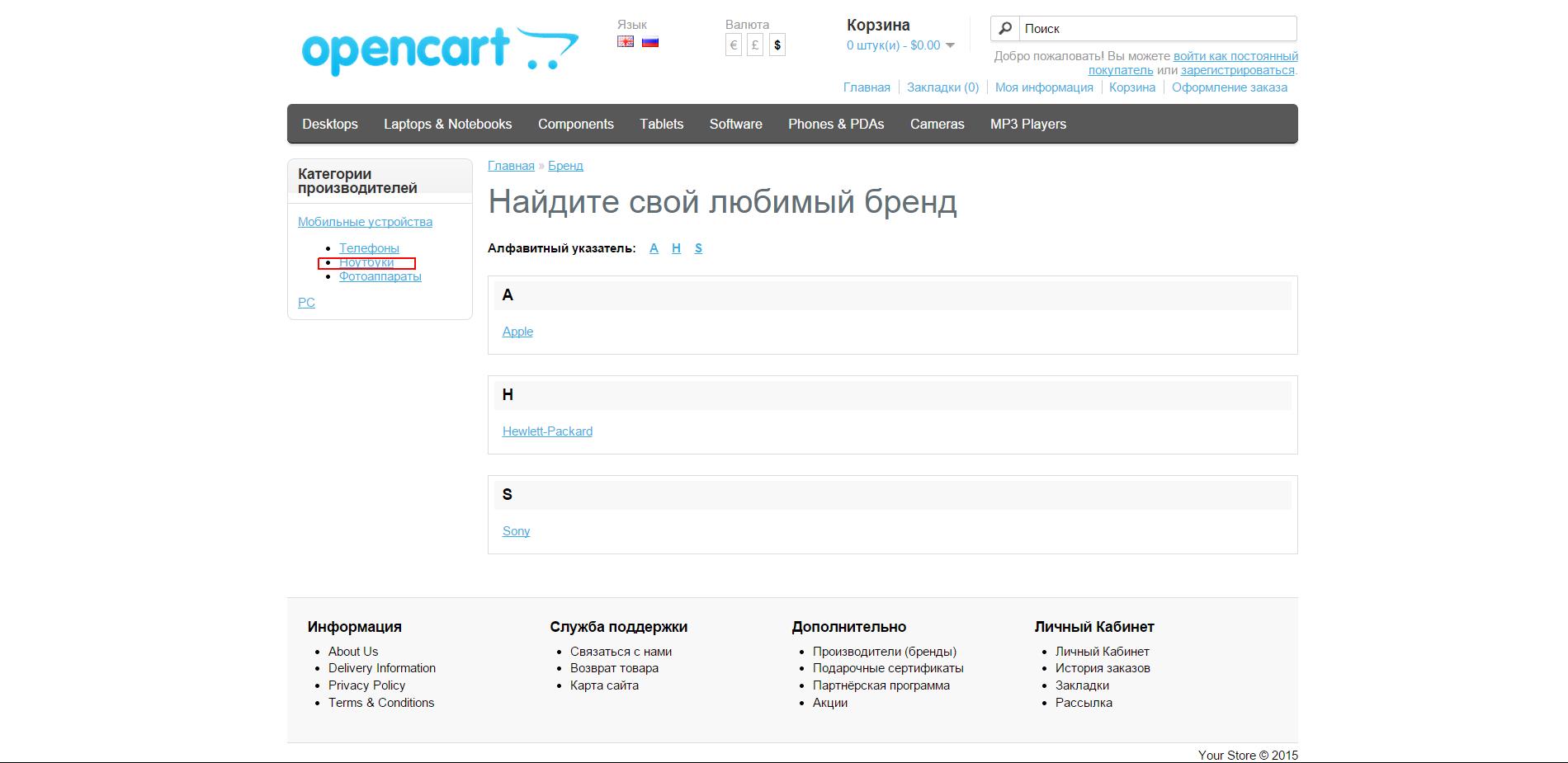 Скриншот 10 - Модуль категорий производителей для Opencart