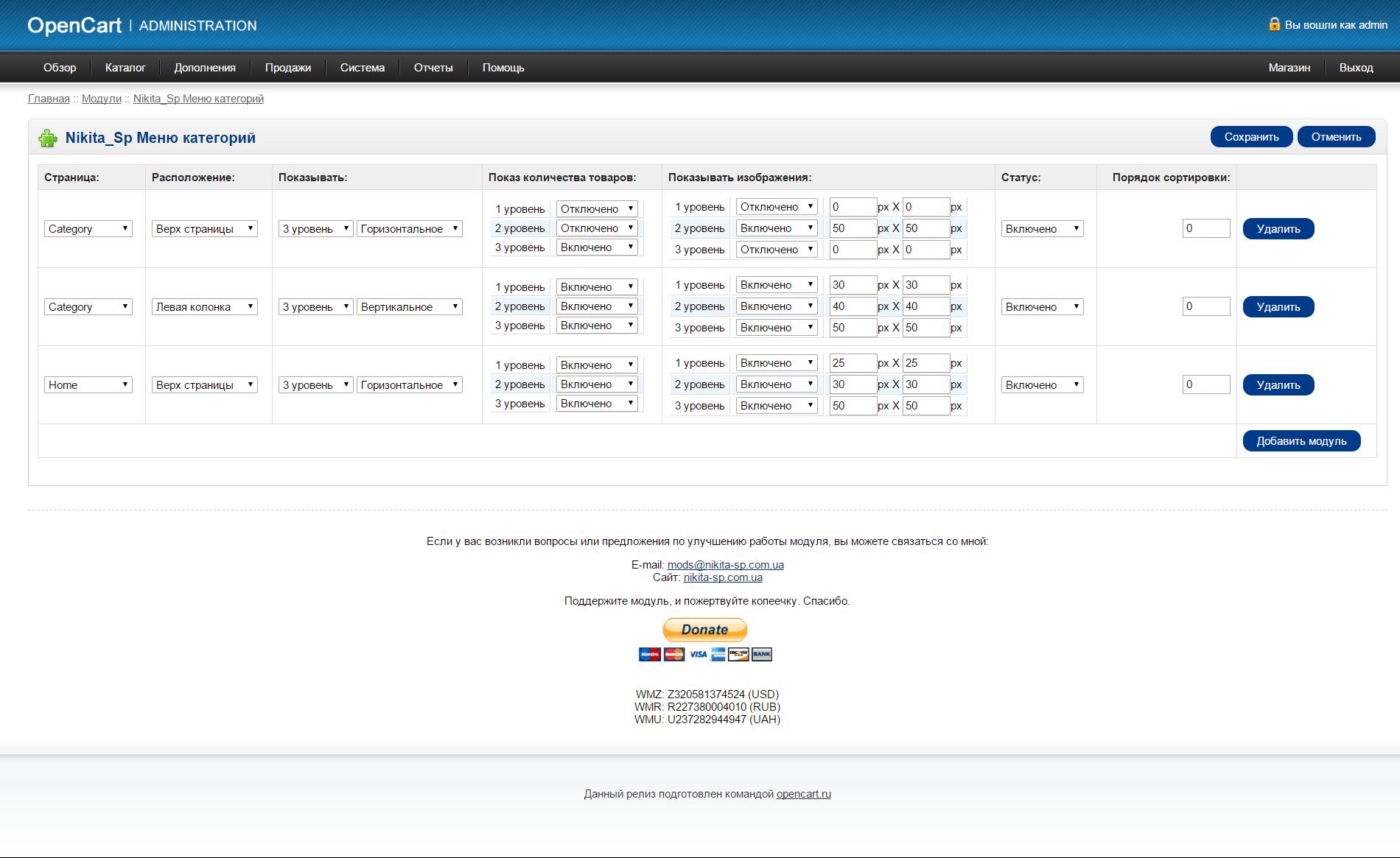 Admin Category Menu с изображениями для Opencart