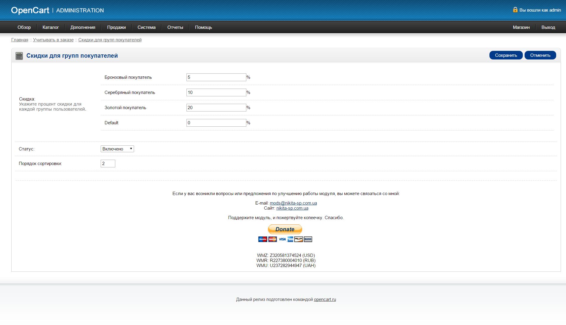 Скидки для групп покупателей Opencart: Настройки