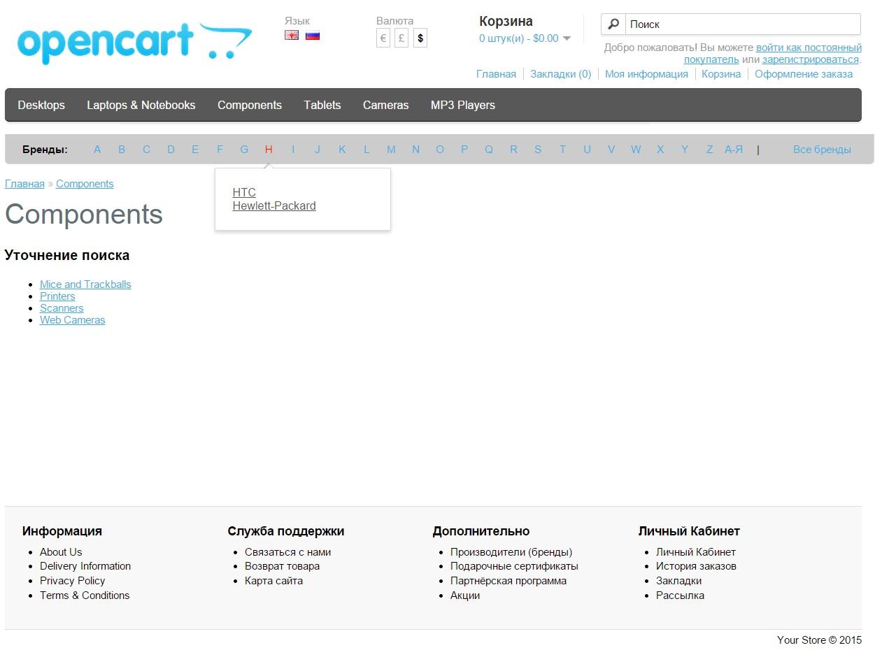 Собственная схема (layout) категории Components Opencart