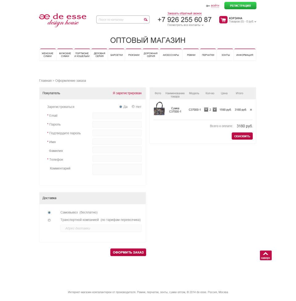 Интернет магазин кожгалантереи De Esse - Оформление заказа