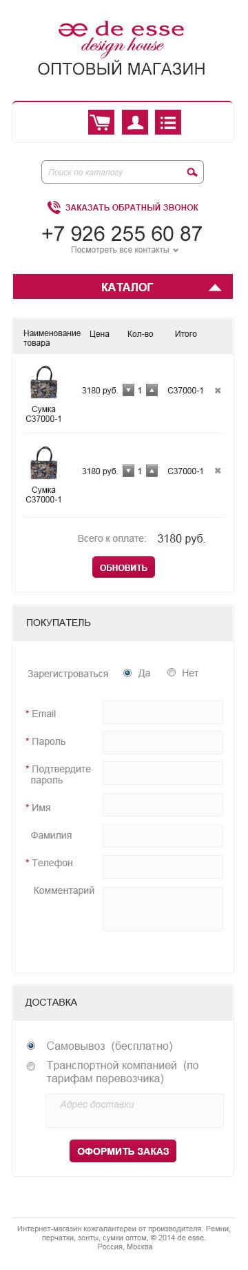 Интернет магазин кожгалантереи De Esse мобильная версия - Оформление заказа