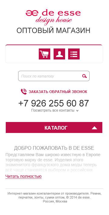 Интернет магазин кожгалантереи De Esse мобильная версия - Главная
