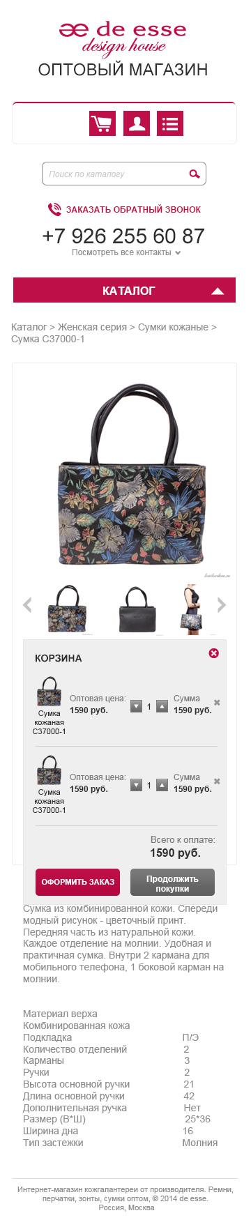 Интернет магазин кожгалантереи De Esse мобильная версия - Всплывающая корзина
