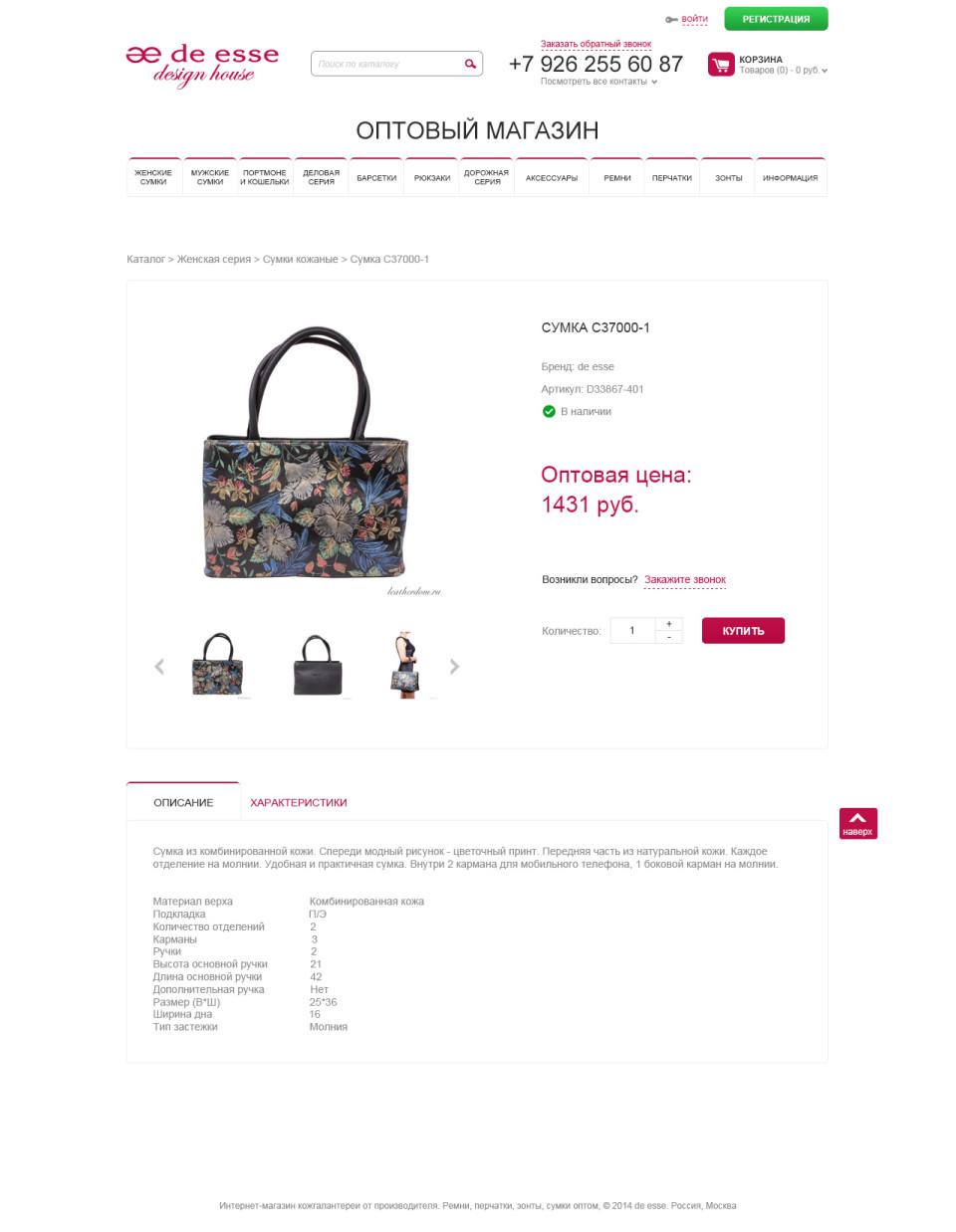 Интернет магазин кожгалантереи De Esse - Продукт