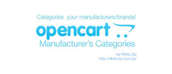 Manufacturer's Categories Лого - Модуль категорий производителей для Opencart