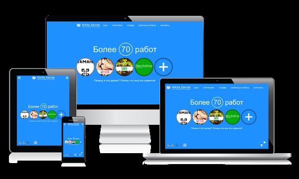 Адаптивный дизайн сайтов