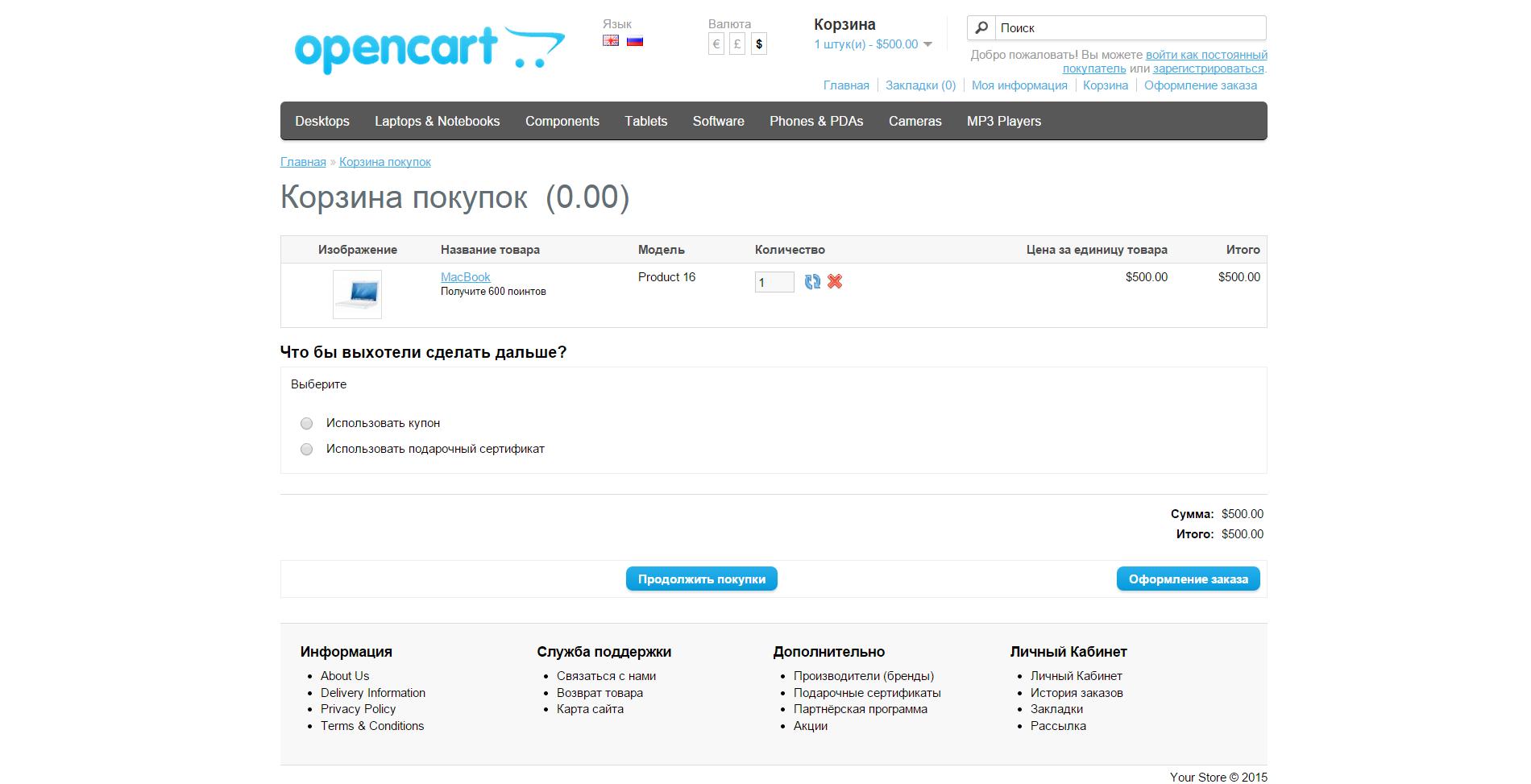 Скидки для групп покупателей Opencart: стандартный пользователь/незарегистрированный