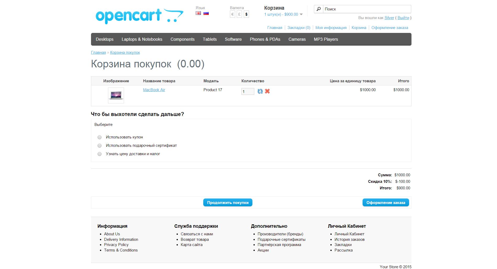 """Скидки для групп покупателей Opencart: демо группа """"Серебряный"""""""