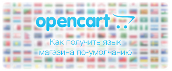 Opencart get default shop language