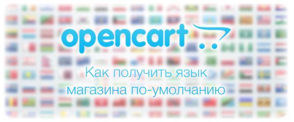 Opencart get default shop language