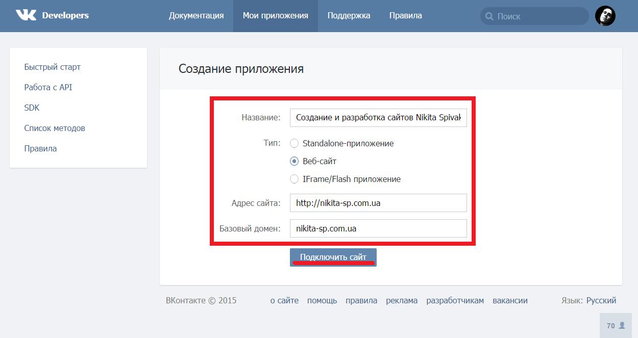 Создание приложений для авторизации через социальные сети - Вконтакте 1