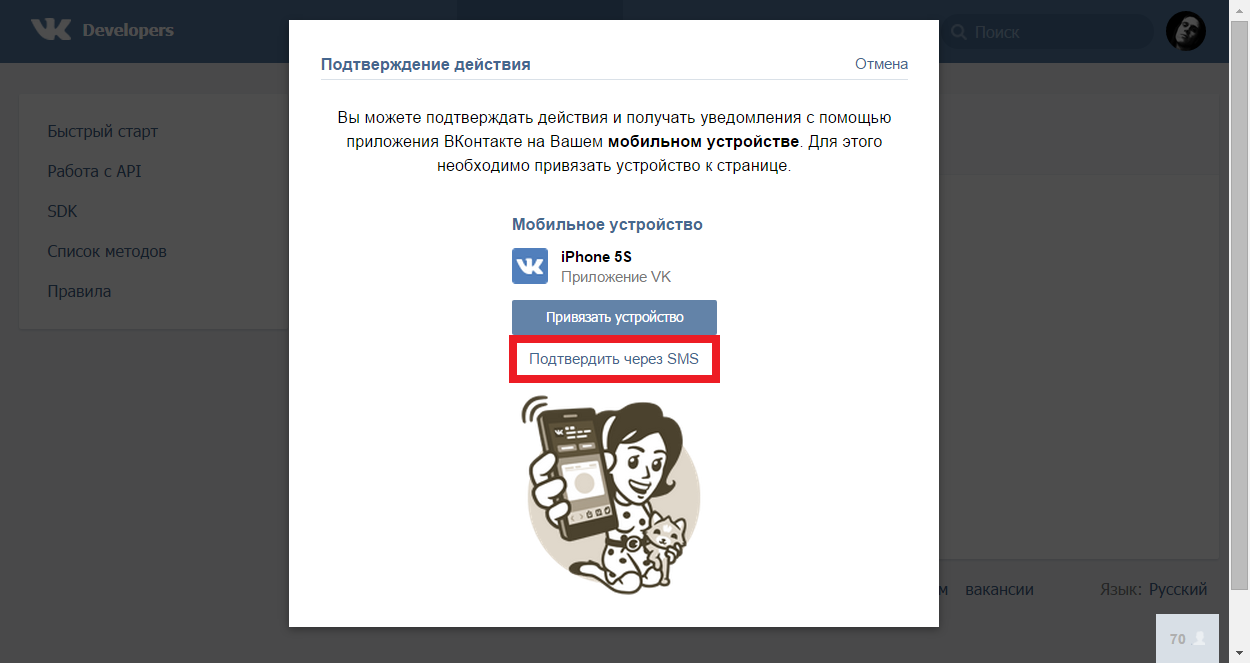 Создание приложений для авторизации через социальные сети - Вконтакте 2