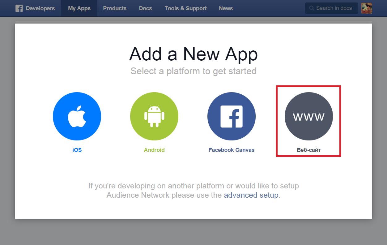 Создание приложений для авторизации через социальные сети - Facebook 2