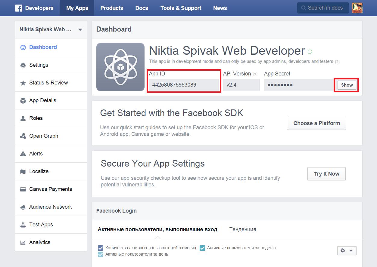Создание приложений для авторизации через социальные сети - Facebook 6