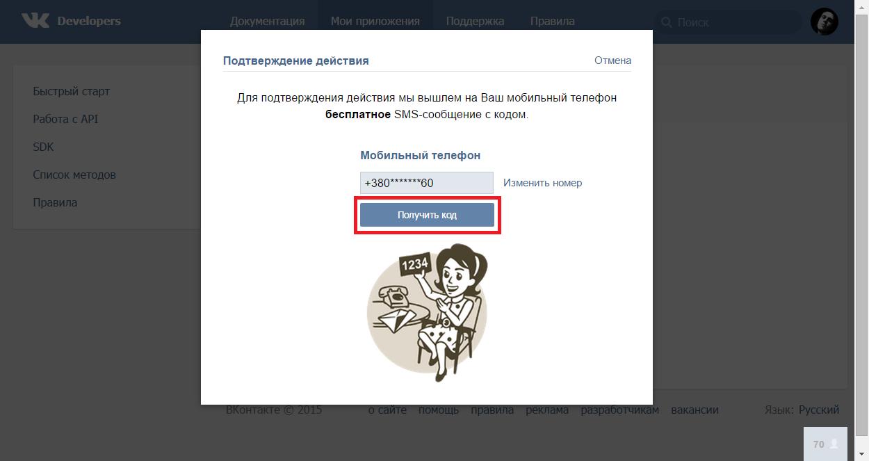Создание приложений для авторизации через социальные сети - Вконтакте 3