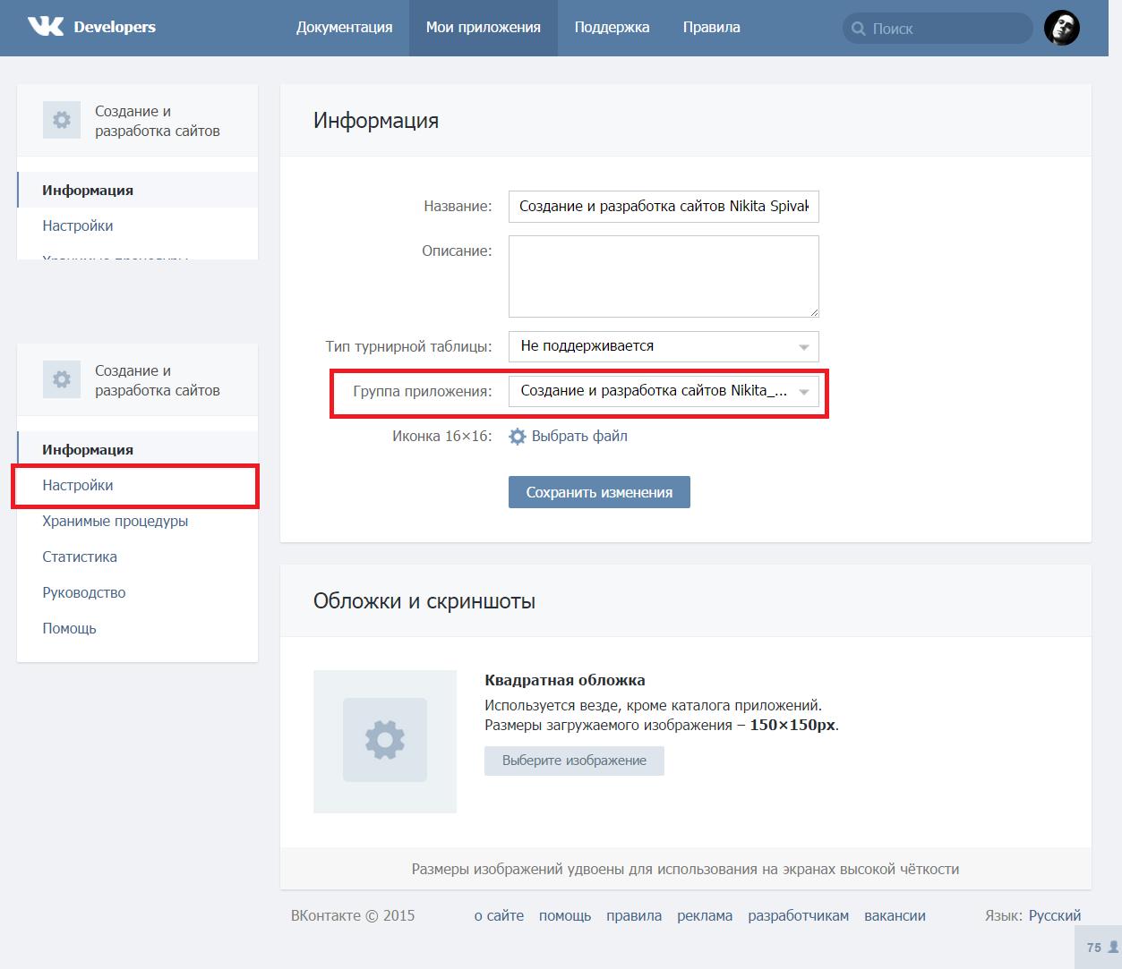 Создание приложений для авторизации через социальные сети - Вконтакте 4