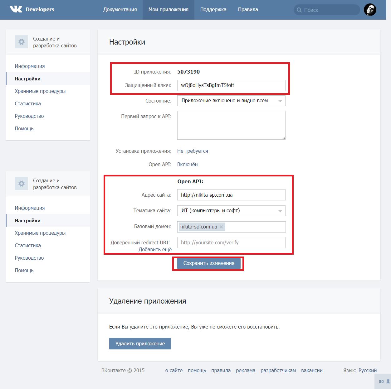 Создание приложений для авторизации через социальные сети - Вконтакте 5