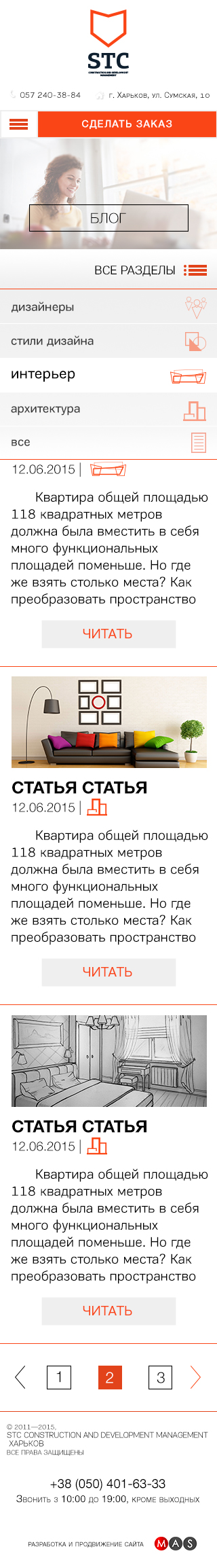 Мобильный вид страницы записи блога корпоративного сайта строительной компании STC