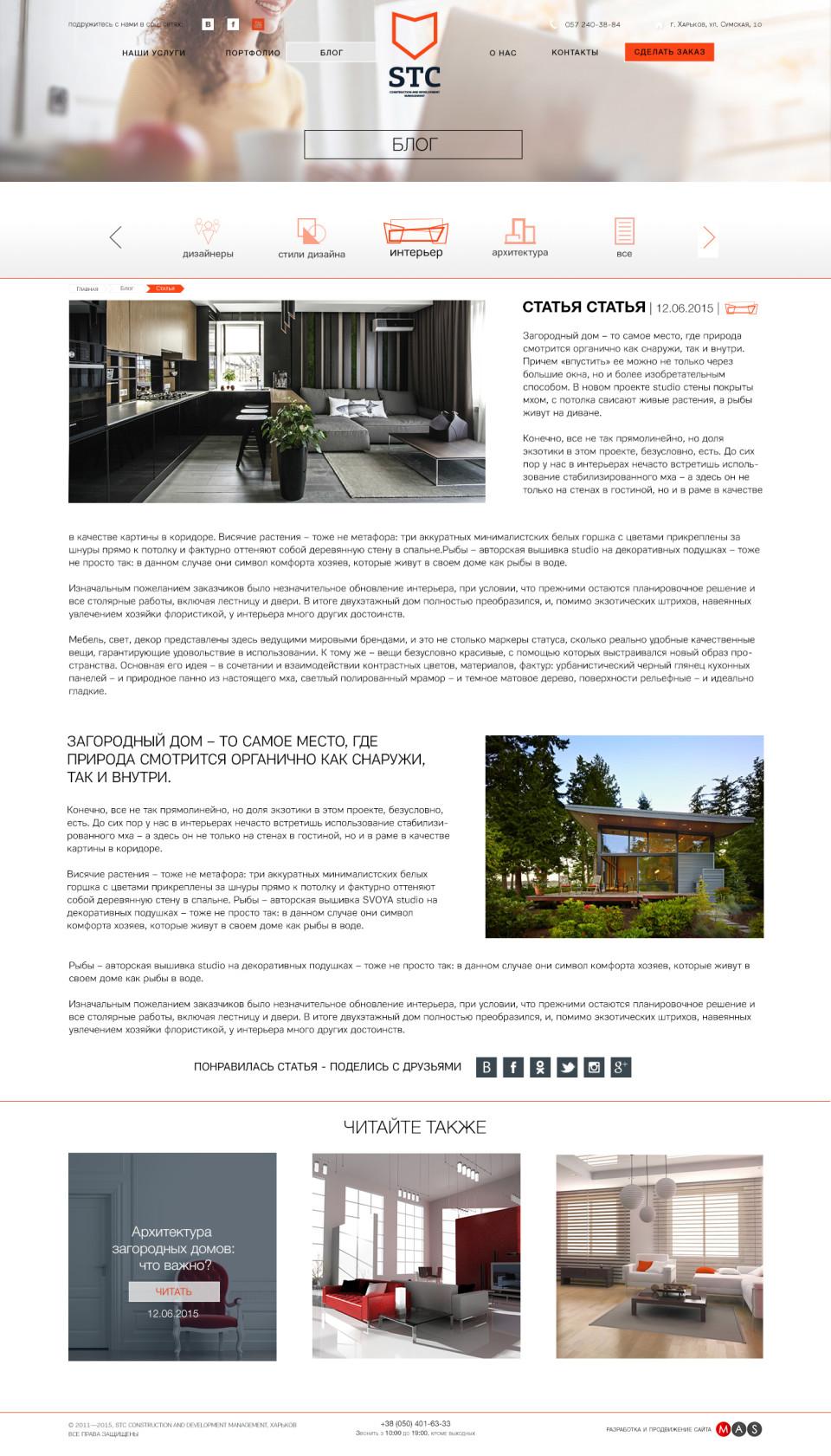 Страница записи блога корпоративного сайта строительной компании STC