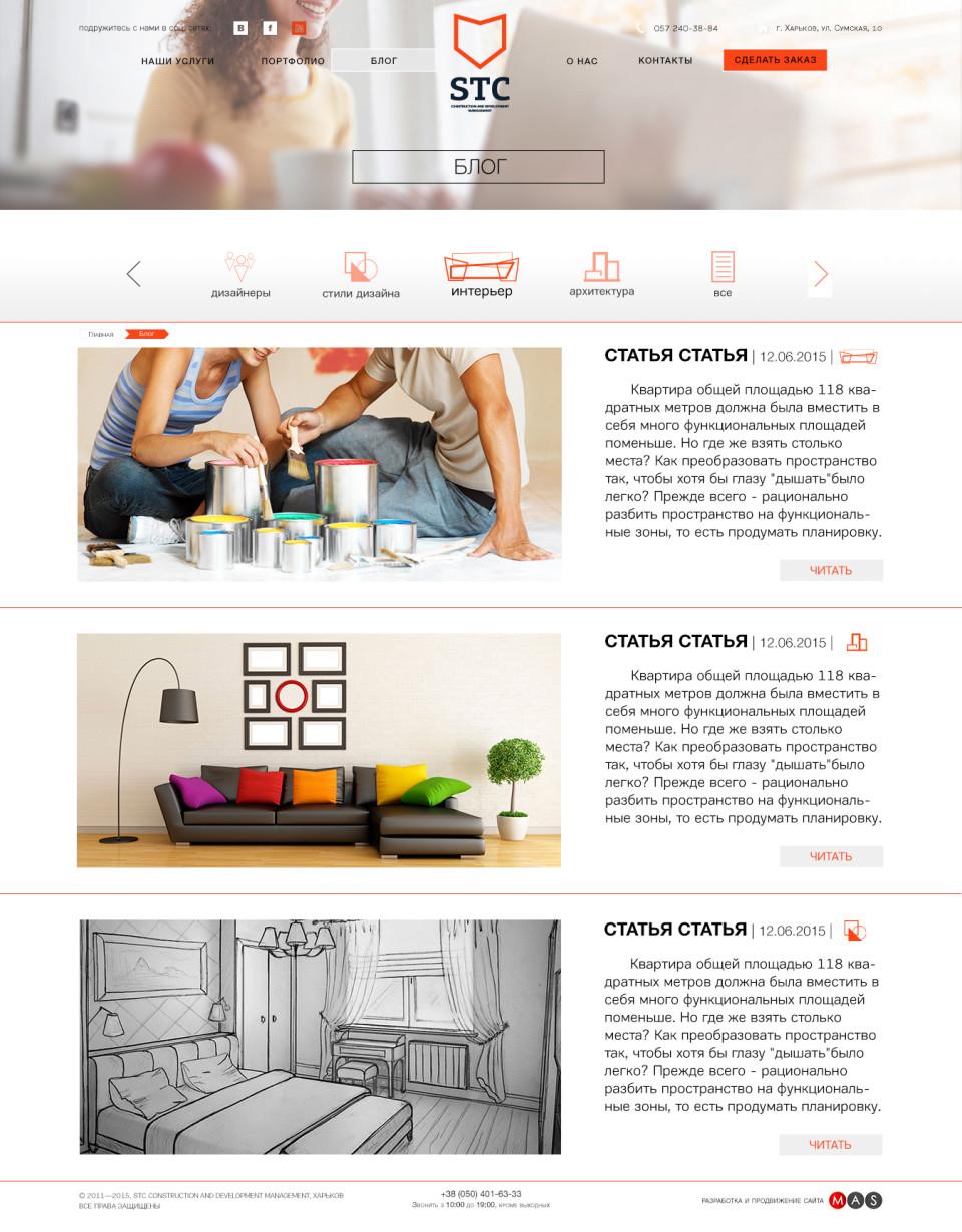 Страница блога корпоративного сайта строительной компании STC