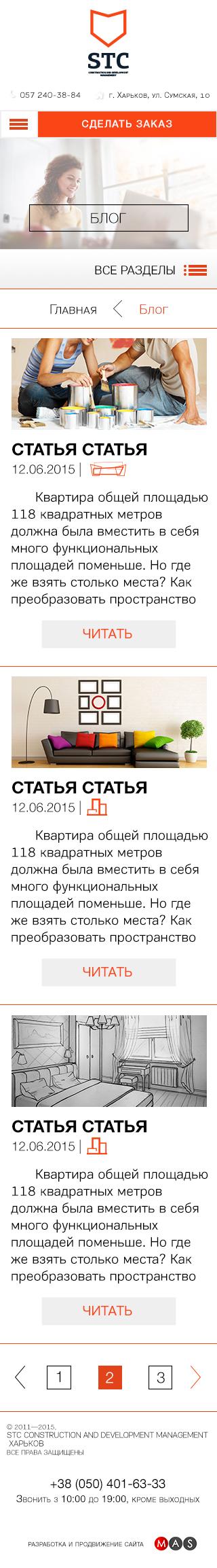 Мобильный вид страницы блога корпоративного сайта строительной компании STC