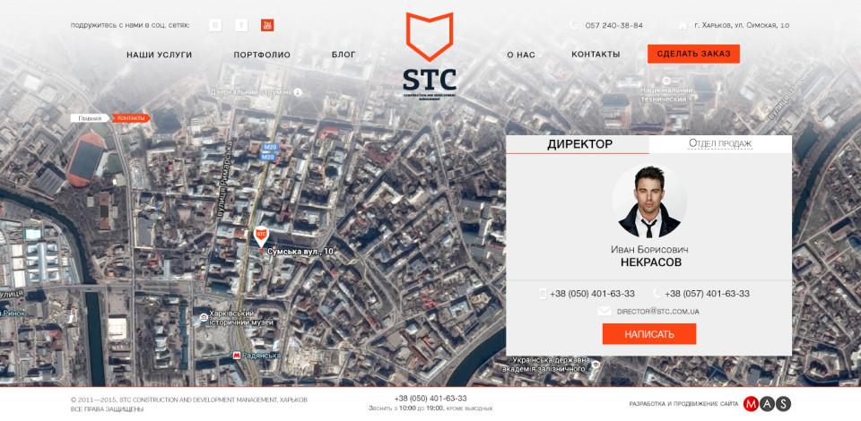Страница контактов корпоративного сайта строительной компании STC