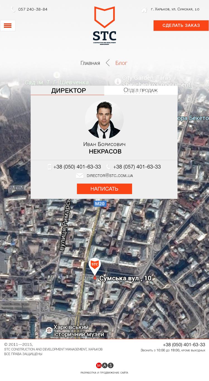 Планшетный/мобильный вид страницы контактов корпоративного сайта строительной компании STC