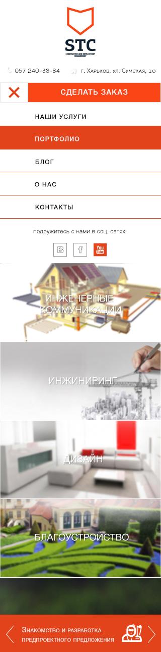 Мобильный вид меню главной страницы корпоративного сайта строительной компании STC
