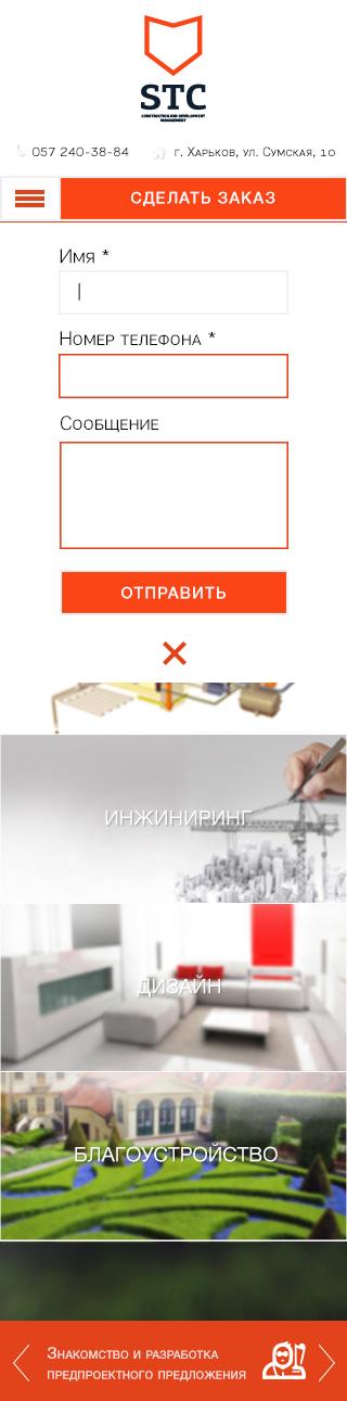 Мобильный вид формы заказа главной страницы корпоративного сайта строительной компании STC