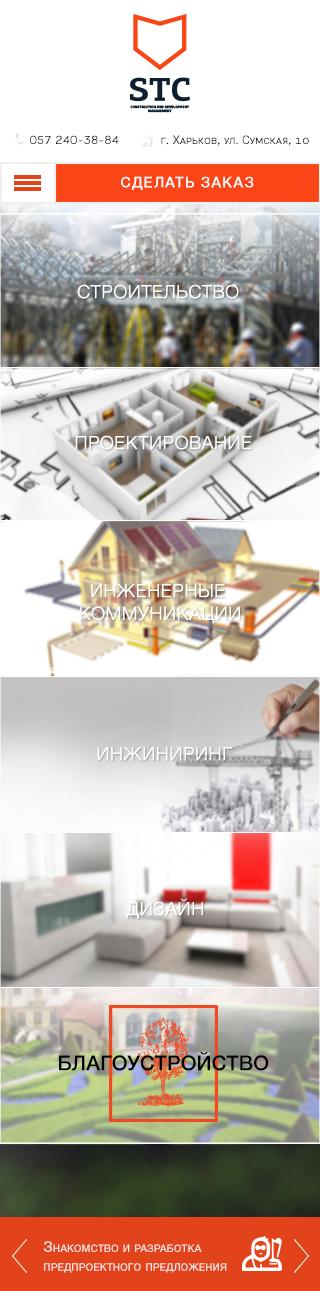 Мобильный вид главной страницы корпоративного сайта строительной компании STC