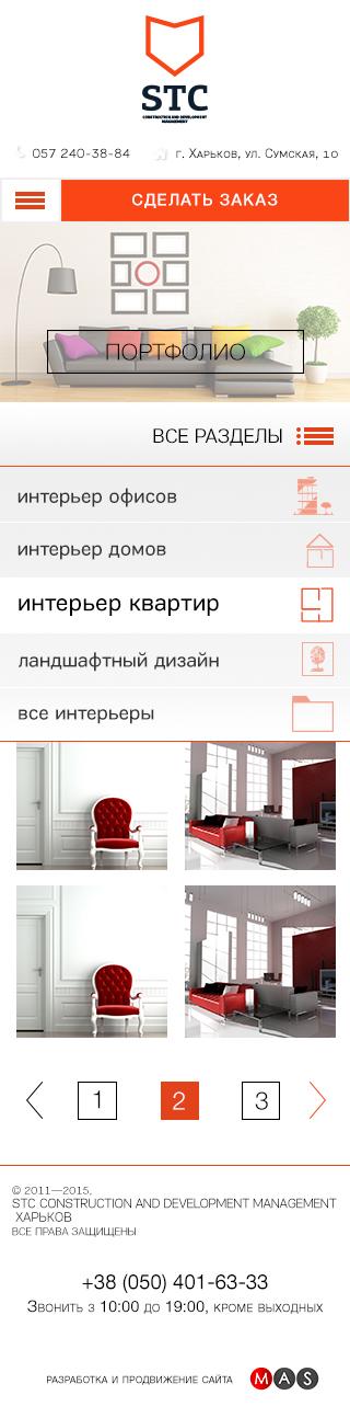 Мобильный вид рубрик работ на странице портфолио корпоративного сайта строительной компании STC