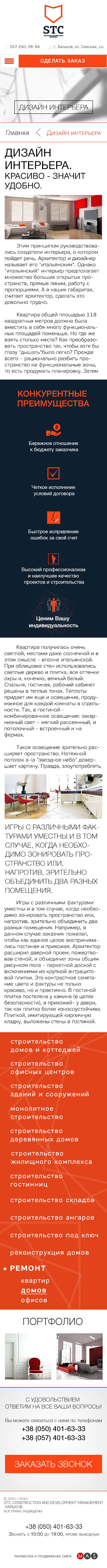 Мобильный вид страницы работы из портфолио корпоративного сайта строительной компании STC