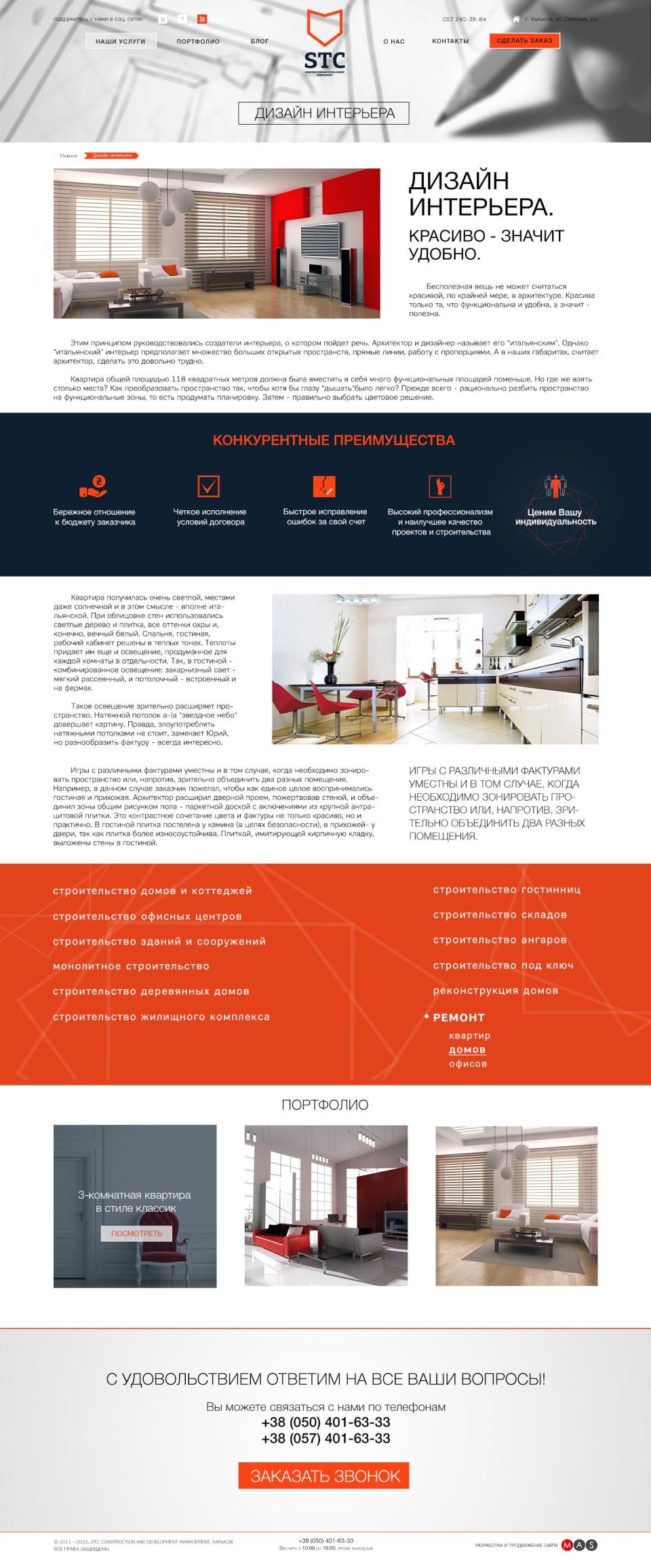 Страница работы из портфолио корпоративного сайта строительной компании STC