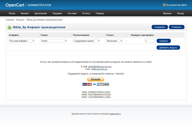Admin manufacturers alphabet 2.0