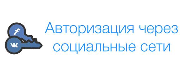 Создание приложений для авторизации через социальные сети