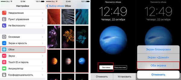 Настройки фона для проверки дисплея iPhone