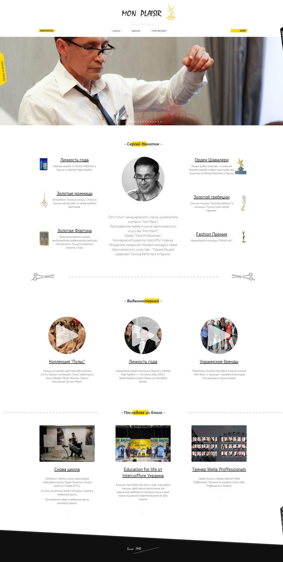 Создание сайта Mon Plaisir - Главная страница