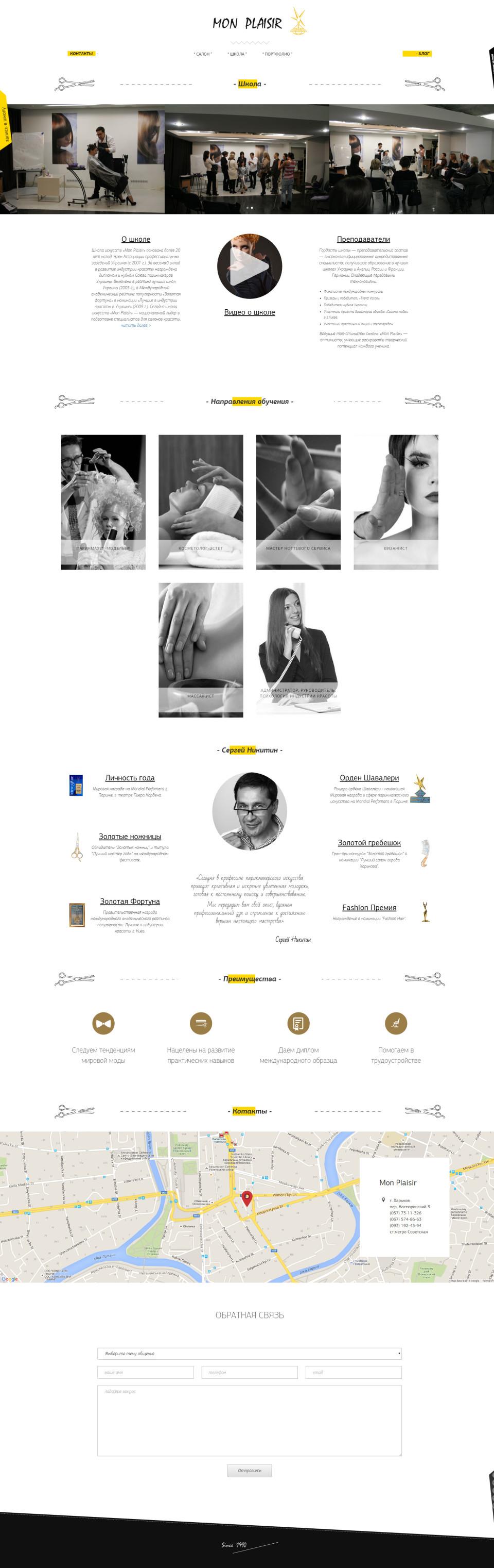 Создание сайта Mon Plaisir - Школа