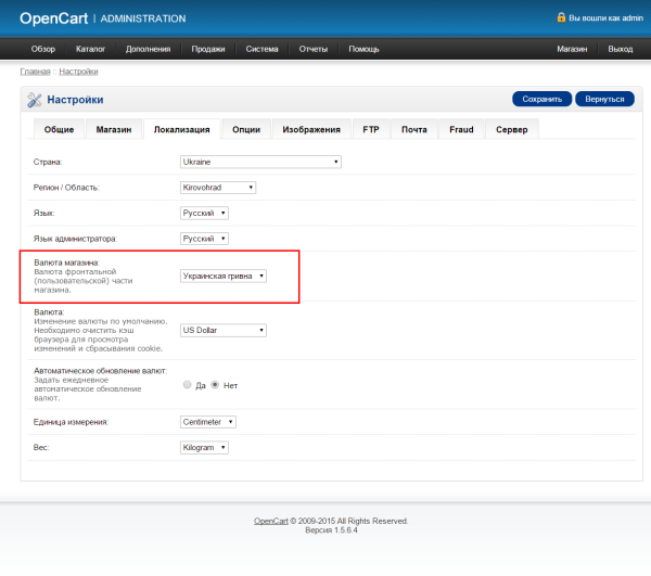 Nikita Sp FrontEnd Currency for Opencart 1.5.x - Settings