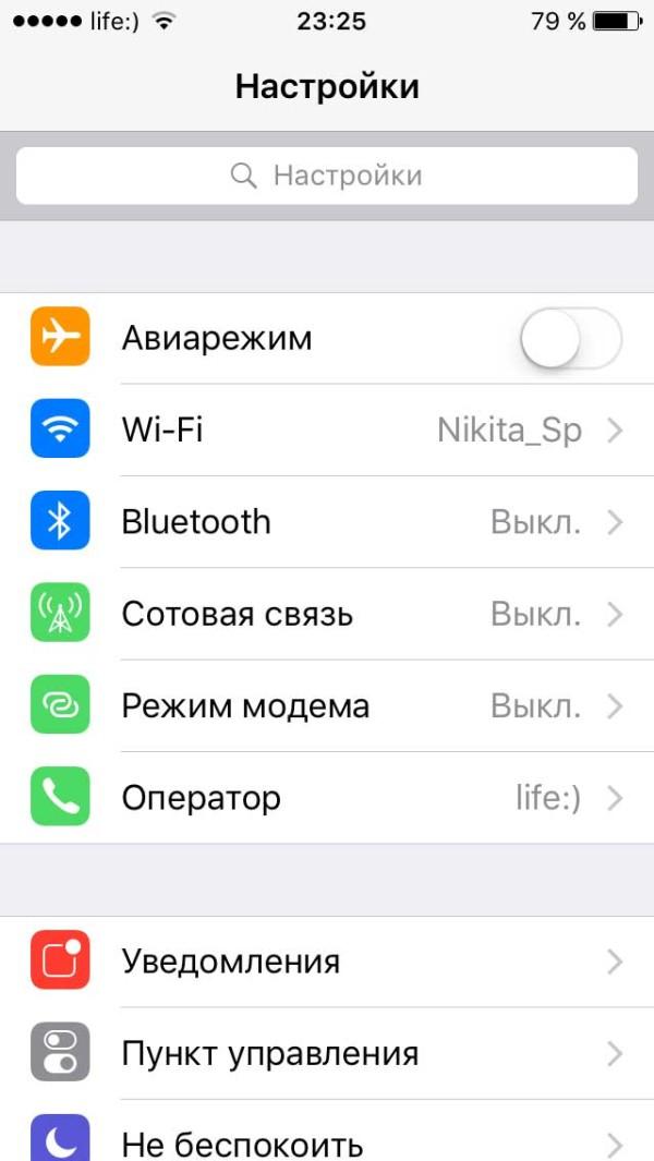 Настройки IOS9