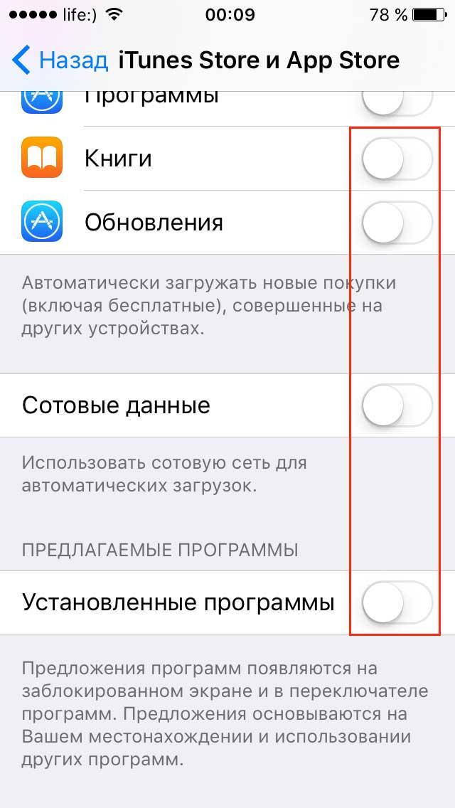 IOS 9 - iTunes store, App Store
