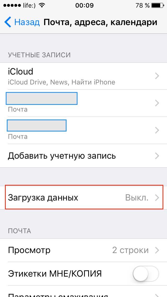 IOS 9 - Почта, адреса, календари