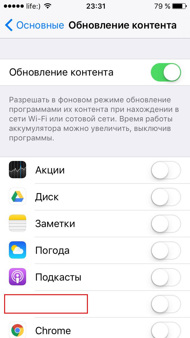 IOS 9 - Обновление контента