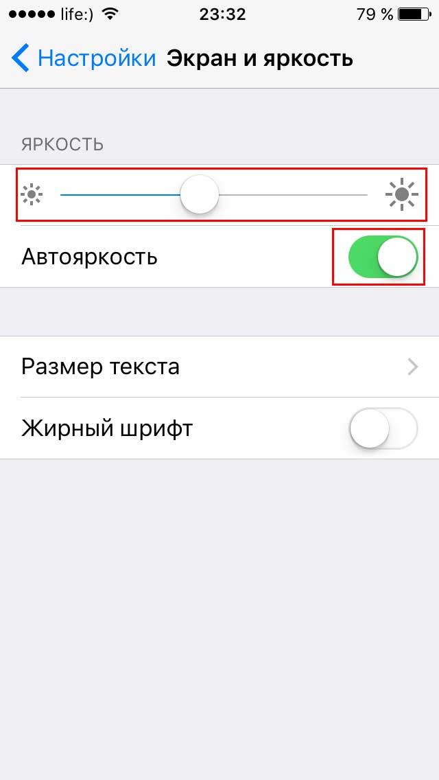 IOS 9 - Экран и яркость