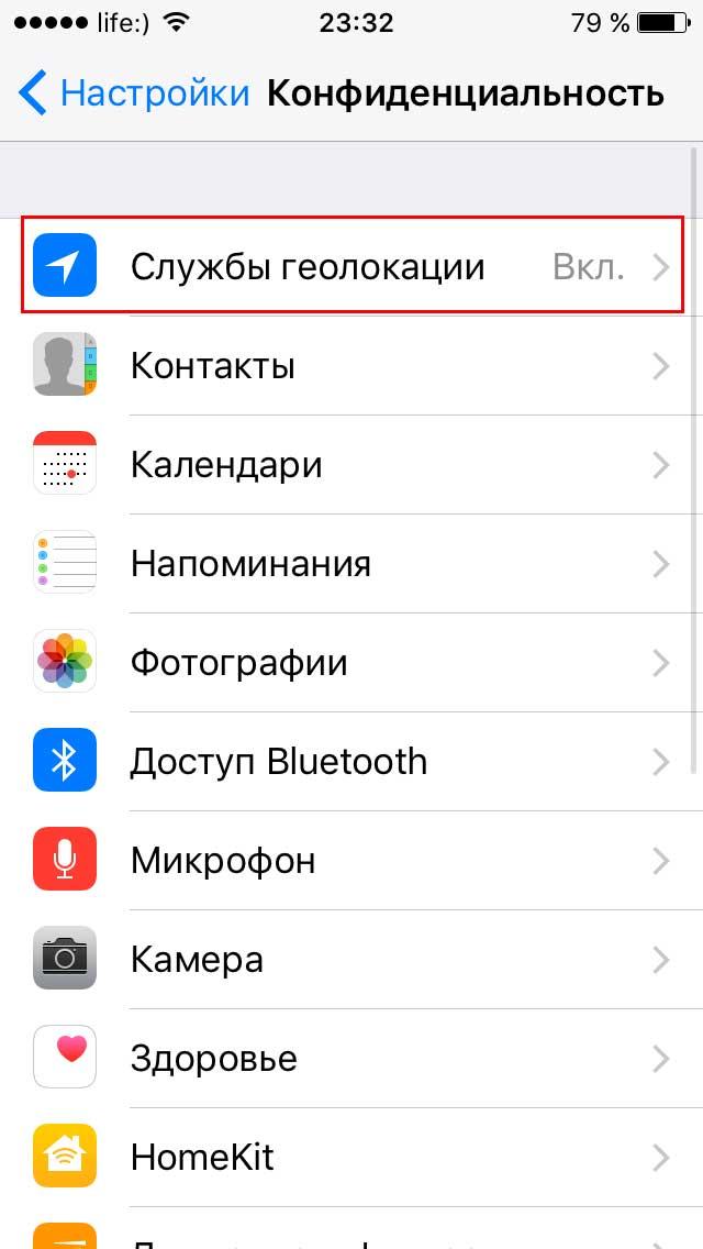 IOS 9 - Конфиденциальность