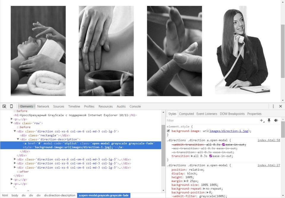 Нет дополнительного элемента обесцвеченного изображения в других браузерах