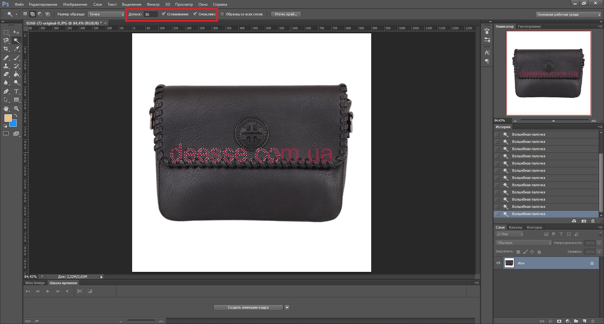 Удаление водяного знака с изображения - выбираем смежные пиксели и добавляем все через Shift