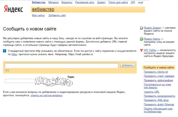 Сохранить текст от воровства путем добавления страницы в индекс Яндекс