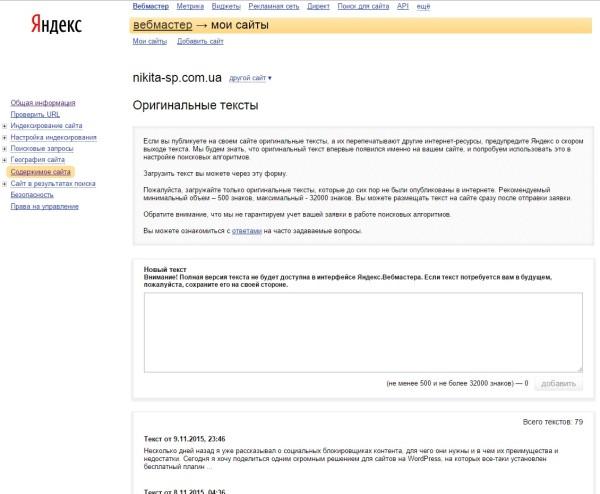 Сохранить текст от воровства путем добавления всех новых текстов в сервис Оригинальные тексты в Яндекс.Вебмастер